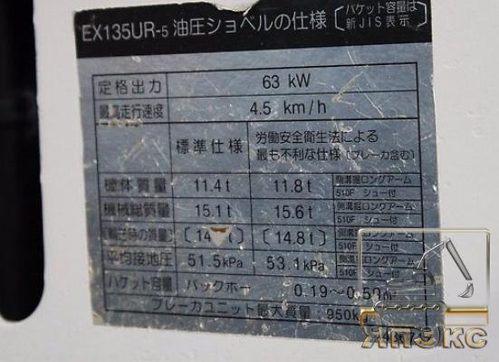 Экскаватор Hitachi ZX135UR-5 2010г. в. Без пробега по России - ЯпЭкс - Реализация Японской спецтехники на российском рынке. Покупка с аукционов Японии под Ваш заказ.
