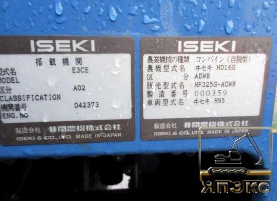Комбайн Iseki зерноуборочный   - ЯпЭкс - Реализация Японской спецтехники на российском рынке. Покупка с аукционов Японии под Ваш заказ.