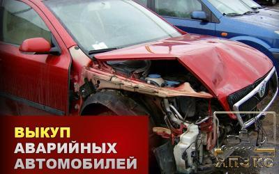 Продажа битого авто - ЯпЭкс - Реализация Японской спецтехники на российском рынке. Покупка с аукционов Японии под Ваш заказ.